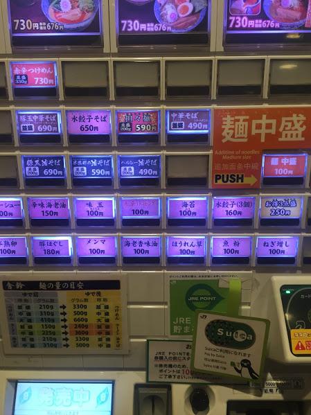 Order Machine
